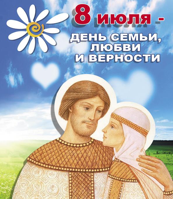 7 июля день семьи любви и верности поздравления 26