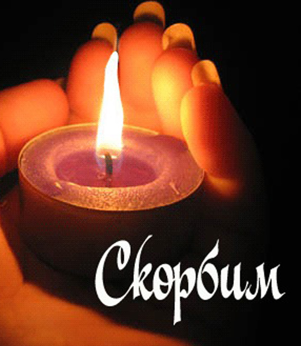 Открытки со свечами скорбим