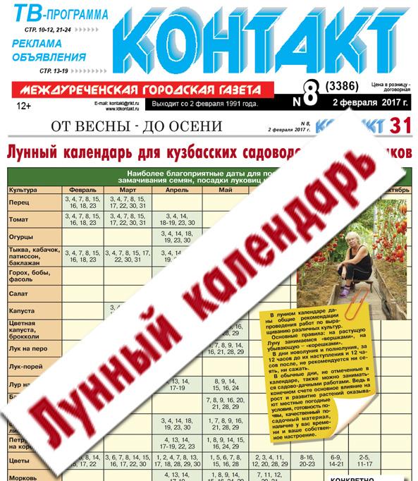 объявления знакомства в газете сыктывкар