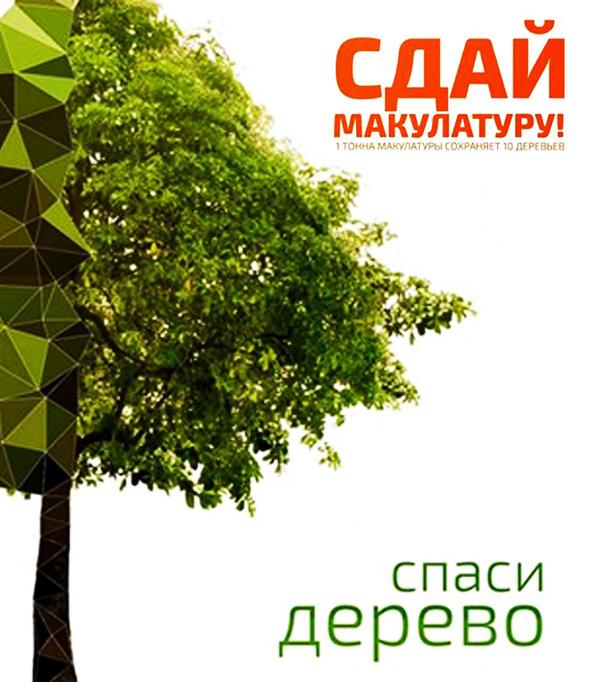 Макулатура деревьев прием макулатуры в орле