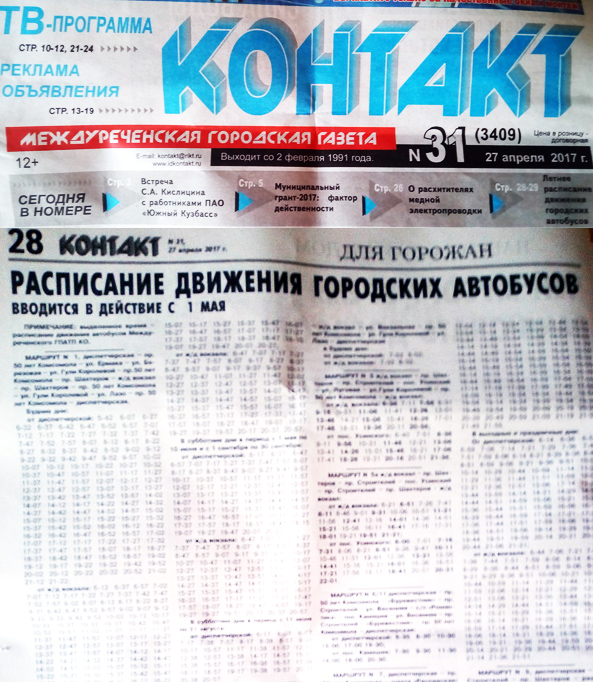 расписание автобусов междуреченск в картинках