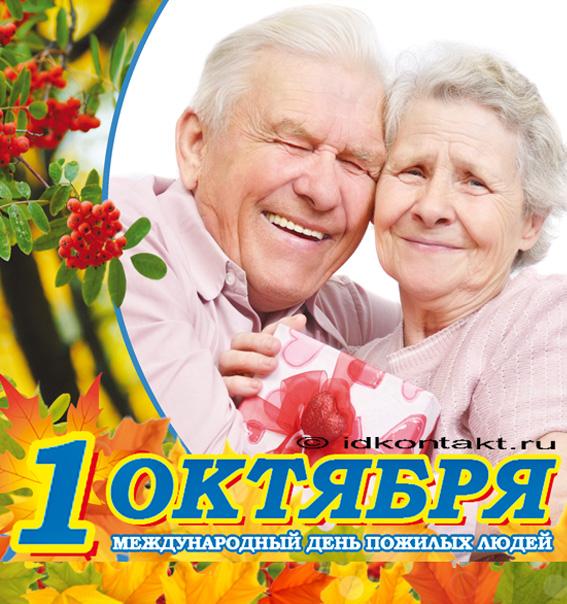 поздравления от внуков на день пожилого человека в доме культуры оттенков