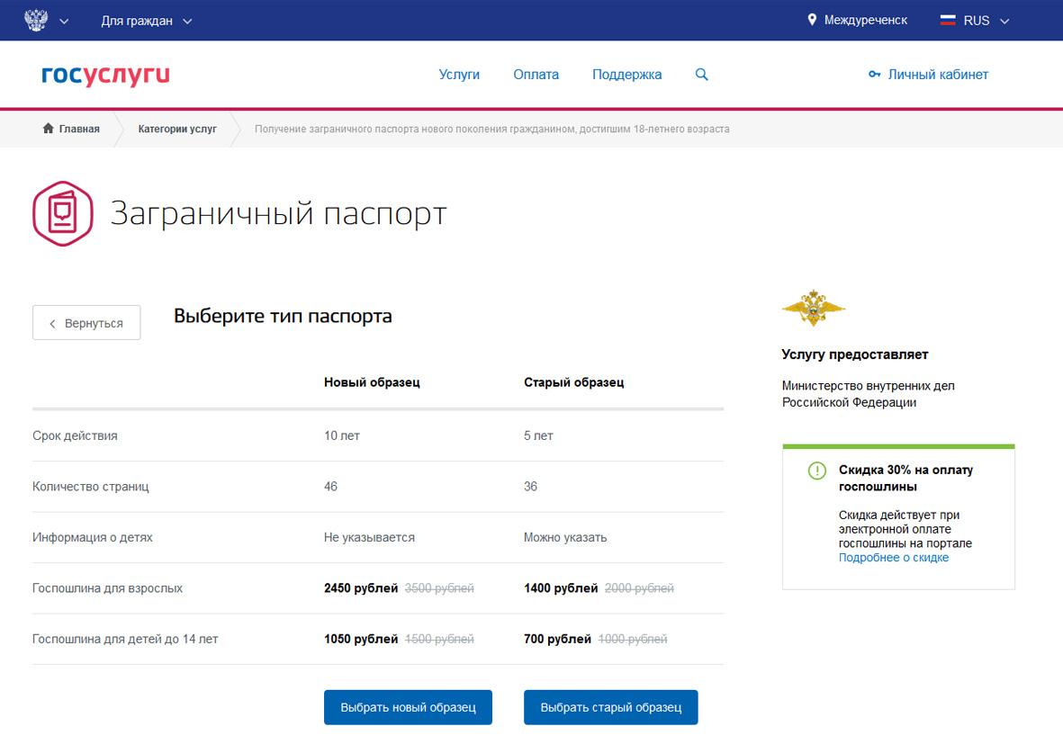 Загранпаспорт старого образца уфмс новосибирск